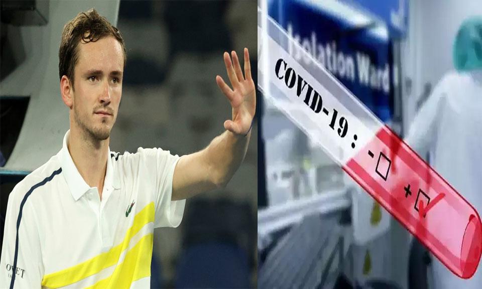 विश्व के नंबर-2 टेनिस खिलाड़ी डेनिल मेदवेदेव Corona संक्रमित, मोंटे कार्लो मास्टर्स से हुए बाहर-Hindi News