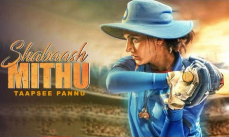 Bollywood News : अभिनेत्री तापसी पन्नू ने महिला क्रिकेट आधारित फिल्म 'शाबाश मिठू' की शूटिंग शुरू की-Hindi News