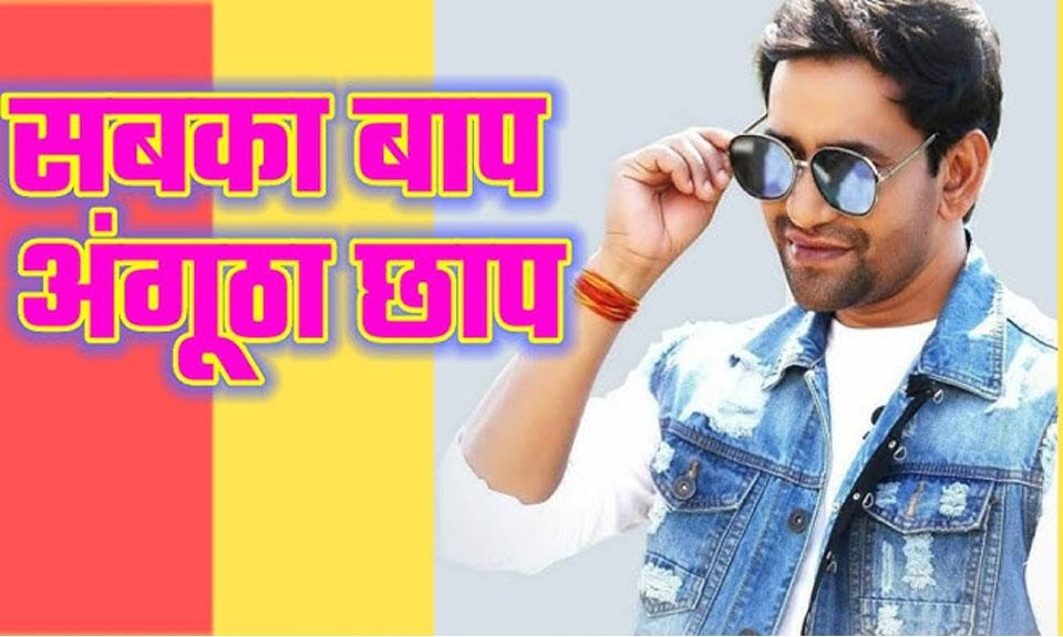 Bollywood News : दिनेश लाल यादव निरहुआ की अगली Film 'सबका बाप अंगूठा छाप' पारिवारिक मनोरंजन से भरपूर होगी-Hindi News