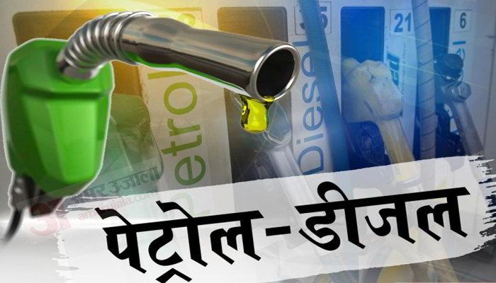 Petrol Diesel की कीमतों में आग! मांग नहीं, फिर भी लगातार बढ़ रहे दाम, जानें आज के भाव-Hindi News
