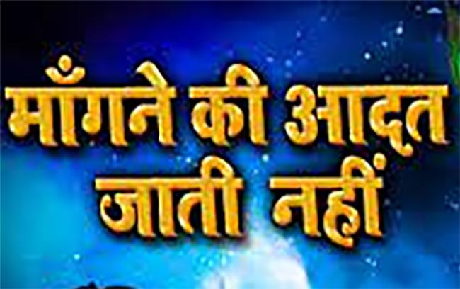 भूले से भी किसी से ना मांगे ये 5 वस्तुएं, नहीं तो जो जायेगा भारी नुकसान…-Hindi News