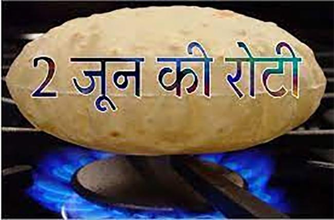 ….तो क्या आपने खाई 2 जून की रोटी ? लोगों ने कहा- हमपर तो पड़ी भारी !-Hindi News